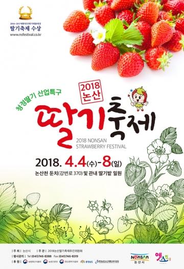 [4월] 2018 논산딸기축제